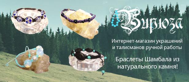 Интернет магазин biruza-shop.ru украшений и талисманов ручной работы, браслеты шамбала из натуральных камней
